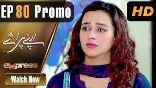 Pakistani Drama | Apnay Paraye - Episode 80 Promo | Express Entertainment Dramas | Hiba Ali, Babar