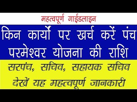 पंच परमेश्वर योजना l कैसे खर्च करें राशि l Panch Parmeshwar Yojna
