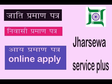 How to apply residential certificate in Jharkhand online free