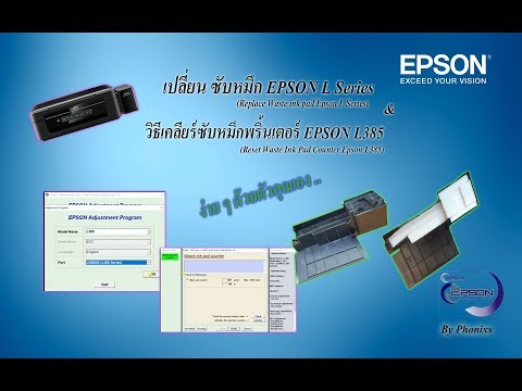 Epson L385 เปลี่ยน ซับหมึก และ รีเซ็ต Counter (How to Replace and Reset Waste Ink PAD)