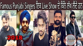 Famous Punjabi Singers 😱 ਇਕ Live Show ਦੇ ਕਿੰਨੇ ਲੱਖ ਲੈਂਦੇ ਹਨ | Babbu Maan | Tarsem Jassar | Amrit M
