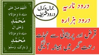 Durood E Hazara Benefits In Urdu Video - PlayKindle org