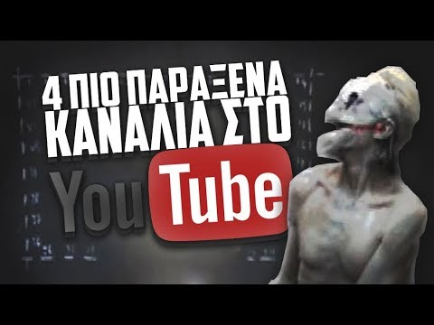 4 πιο ΠΑΡΑΞΕΝΑ κανάλια στο Youtube. #2