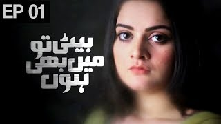 Beti To Main Bhi Hoon - Episode 1 | Urdu 1 Dramas | Minal Khan, Faraz Farooqi
