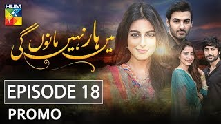 Main Haar Nahin Manoun Gi Episode #18 Promo HUM TV Drama