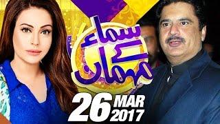 Samaa Kay Mehmaan | SAMAA TV | Sadia Imam | 27 March 2017