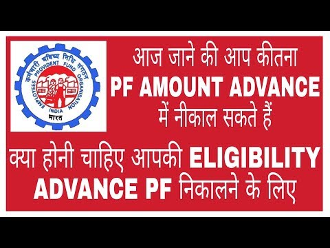 How much PF We Can Withdraw In Advance | Resigns For Advance PF | Conditions For Advance PF Withdraw