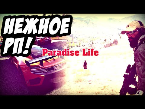 Сервер Paradise! Быстрый заработок в Арма 3 Алтис лайф! [Arma 3 Altis Life]