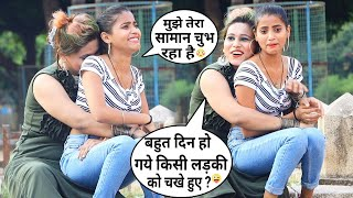 Annu Singh: Lesbian prank Gone Wrong | Prank in Mumbai | Comedy Girl Reaction in India | BRstars