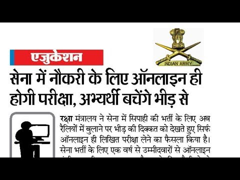Indian Army bharti rally online registration rule for candidate selection process