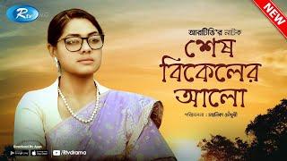 Sesh Bikeler Alo  | শেষ বিকেলের আলো | Nusrat Imroz Tisha | New Natok 2020 | Rtv Drama