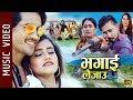 Bhagai Laijau Sunil Chhetri Alisha Sharma Rashmi Bhatta New Nepali Song Tara Numihang Rai