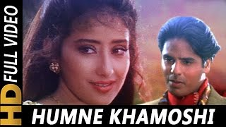 Humne Khamoshi Se | Pankaj Udhas | Yeh Majhdhaar 1996 Songs | Manisha Koirala