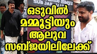 ദിലീപ് മനംനൊന്ത് വിളിച്ചാൽ ഇക്ക എങ്ങനെ വരാതിരിക്കും?   Mammootty will meet Dileep in Aluva Sub Jail