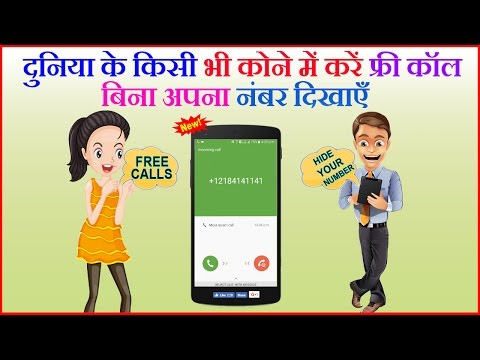 Make Free Calls in All over world without showing your number