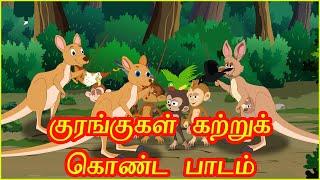 முட்டாள் எலிகள் -Foolish Rats | Tamil Stories