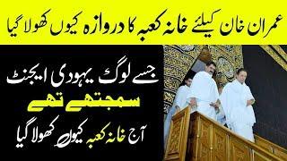 🇵🇰 Prime Minister Imran Khan in makkah mukarma | Kabbah kaa darwaza imran khan  | Daily Jameel