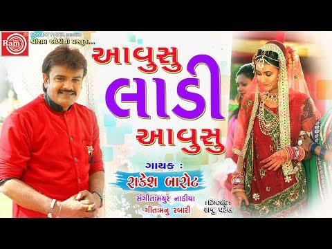 Xxx Mp4 Aavusu Ladi Aavusu Rakesh Barot New Gujarati Song 2019 Ram Audio 3gp Sex
