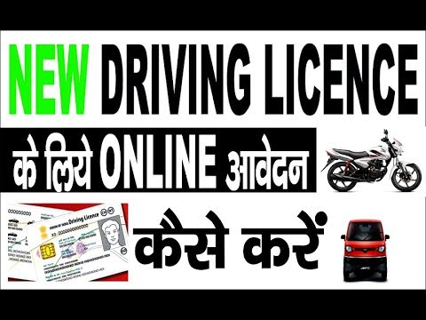 How To Apply Online Driving Licence In India ( Full Process Step By Step ) hindi