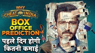 Why Cheat India Movie First Day Box Office Prediction | Emraan Hashmi पहले दिन करेंगे कितनी कमाई