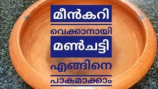 മീൻകറി വെക്കാനായി മൺചട്ടി എങ്ങിനെ പാകമാക്കാം //മയക്കാം // Seasoning Mud Pot // COOK with SOPHY