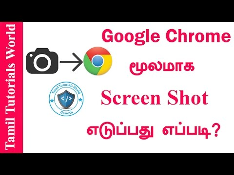 How to Take Screenshot In Google Chrome+More Tamil Tutorials_HD