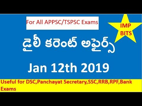 Daily Current Affairs In Telugu    January 12th 2018 CA