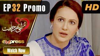 Pakistani Drama   Muthi Bhar Chahat - Episode 32 Promo   Express TV Dramas   Resham, Agha Ali, Usman