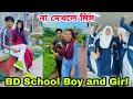 Bangladeshi School Boy and Girl Funny Tiktok Video 2020 ৷ Bangla New Likee ৷ বাংলা টিকটক ৷ SK LTD