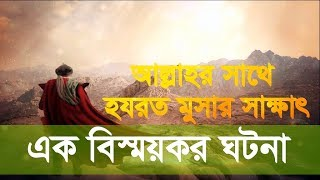 আল্লাহর সাথে মুসা আঃ এর সাক্ষাৎ। শিক্ষণীয় ইসলামিক ঘটনা।Bangla waz    mizanur rahman azhari   