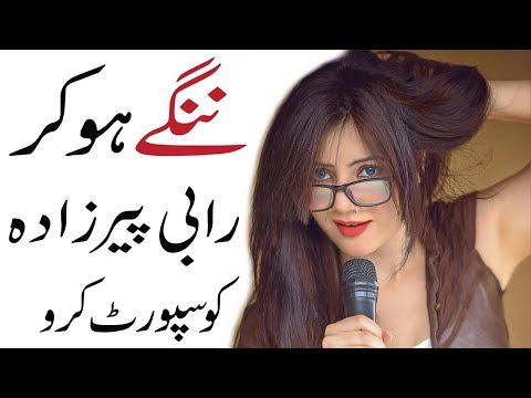 Xxx Mp4 What Is I Am Rabi Pirzada Trending 3gp Sex