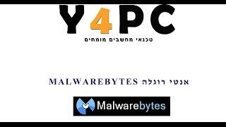 המדריך לתוכנת Malwarebytes להסרת קבצי רוגלה תוכנת אנטי רוגלה בחינם