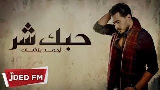 احمد بتشان - حبك شر (النسخة الأصلية) | Ahmed Batshan - Hobak Shar (Official Audio) 2018