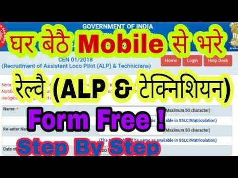 rrb/railway alp/technician form fillup at home step by step free - Qualifications+syllabus 2018