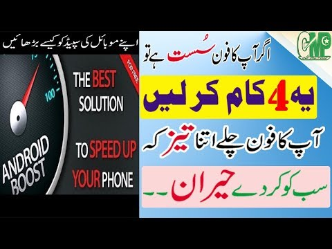 Speed Up Your Android device without Any Software Urdu/Hindi | Boost mobile speed without software
