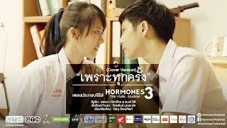 เพราะทุกครั้ง(cover Version) แบงค์ แพรวา Hormones 3 The Final Season