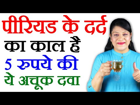 Health Tips in Hindi - Periods Pain Health Tips in Hindi - मासिक धर्म के दर्द के घरेलू नुस्खे