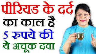 पीरियड्स में होने वाले दर्द का इलाज Period Pain Home Remedies in Hindi