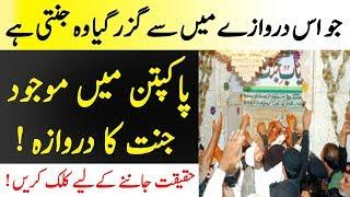 Bahishti / Jannati Darwazay Ki Haqeeqat | Jannati Darwaza Pakpattan Sahrif | Islamic Solution