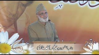Justice (r) Nazeer Ahmed Ghazi At Seminar Hazrat Wasif Ali Wasif (r.a) 2018, Gujranwala.