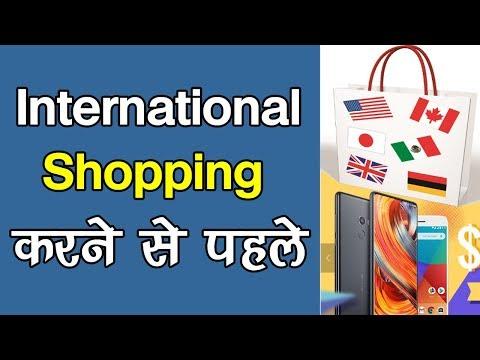 International Shopping करने से पहले ये जरुर करे वरना आपका पैसा
