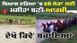 Gurdaspur : Beas River 'ਚ ਫਸੇ 11 ਲੋਕ !