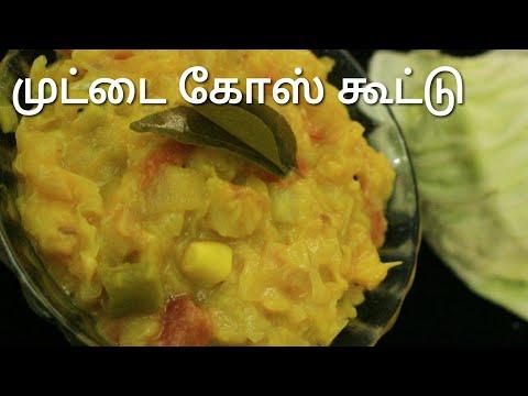 முட்டை கோஸ் கூட்டு - Cabbage kootu in tamil - Cabbage curry in tamil - Kootu varieties in tamil