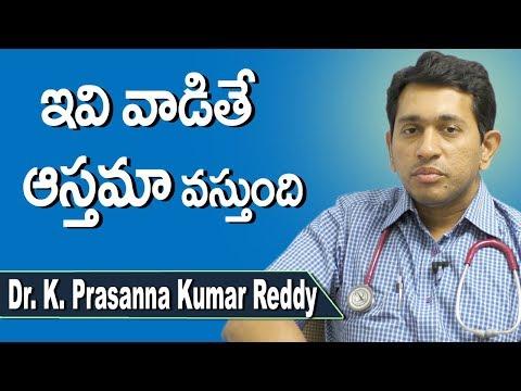 ఇవి వాడితే కచ్చితంగా ఆస్తమా వస్తుంది   Asthma Causes in Telugu   Dr. K.Prasanna Kumar Reddy   Health