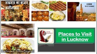 Places to visit in Lucknow| Food, Shopping & Tourist Attraction|Uttar Pradesh Tourism| India Travel
