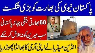 PAK Navy Latest News | Latest Big Development  Achieved By  Pak Navy | KHOJI TV