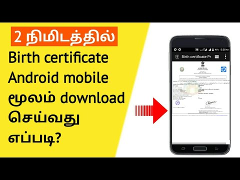 How to download Birth certificate in Android mobile ||Tamil| TTE