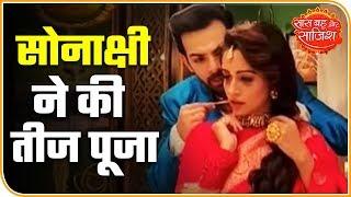 Hot News: Sonakshi to celebrate Teej puja for Rohit in serial Kahaan Hum Kahaan Tum   SBS