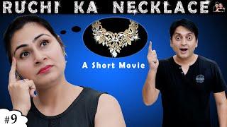 RUCHI KA NECKLACE रूचि का नेकलेस | A Short Film | Family Comedy | Ruchi and Piyush