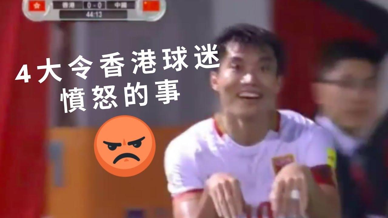 【香港足球🇭🇰】近十年4大令香港球迷憤怒的事😡
